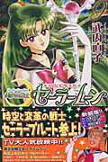 美少女戦士セーラームーン新装版(9)