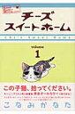 【送料無料】チーズスイートホーム(volume1)