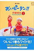 おいピ-タン!!(1)改訂版