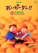 おいピータン!!(10) (ワイドKC Kiss) [ 伊藤理佐 ]
