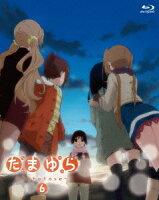 たまゆら〜hitotose〜第6巻【Blu-ray】