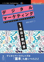 【POD】デジタルマーケティング1年目の教科書