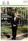 星と泉(第15号) 新時代の全方位型投稿誌 私の読書時間 釈徹宗さん