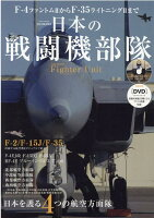 日本の戦闘機部隊