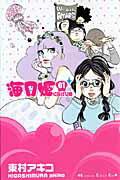 【送料無料】海月姫(01)