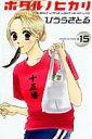 【送料無料】ホタルノヒカリ(15)