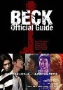 【送料無料】BECK Official Guide