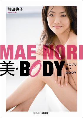 【送料無料】マエノリ美★BODY