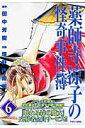 【送料無料】薬師寺涼子の怪奇事件簿(6)