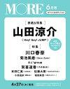 MORE (モア) 2013年 06月号 [雑誌]