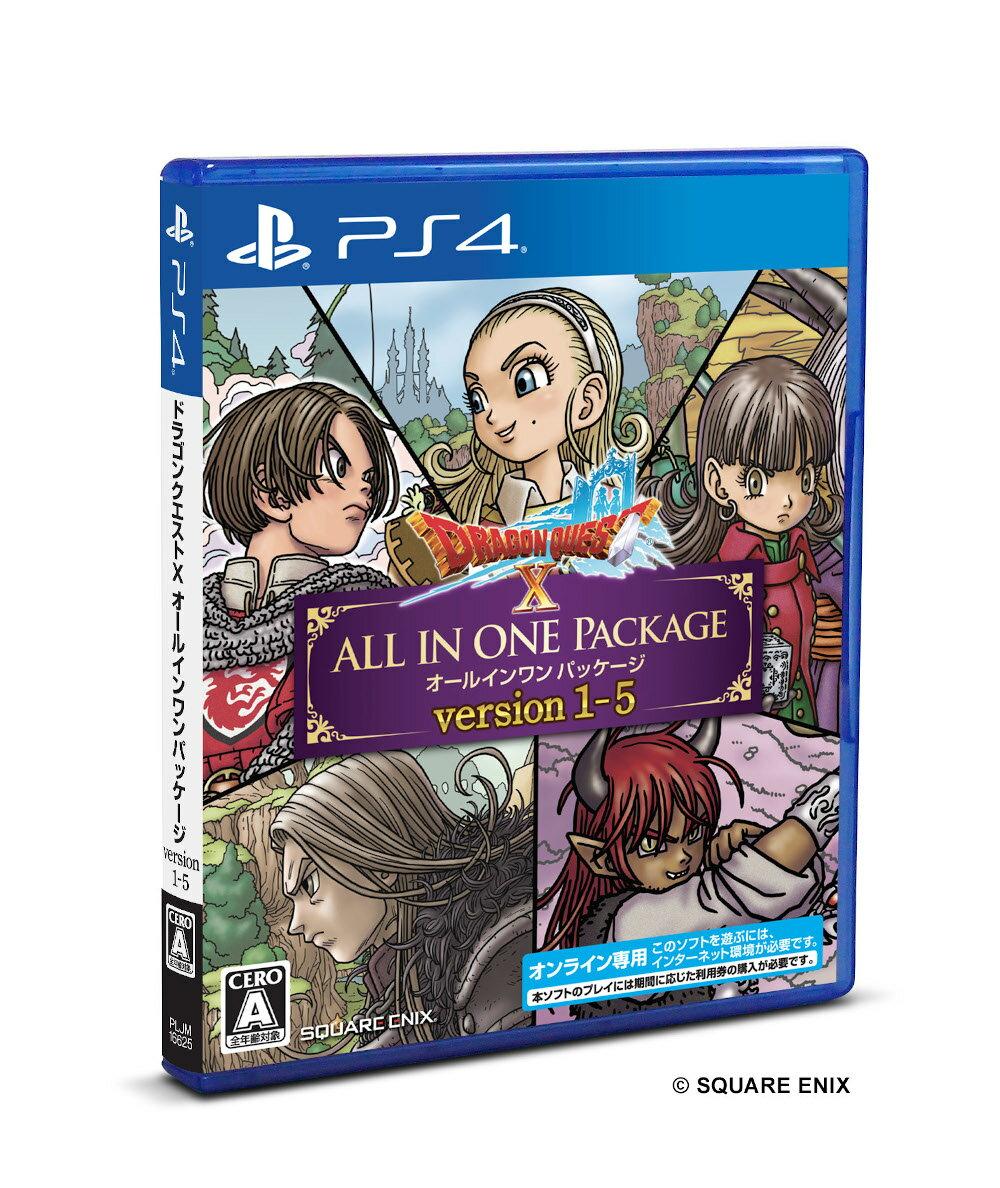 ドラゴンクエストX オールインワンパッケージ version 1-5 PS4版