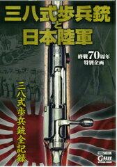 三八式歩兵銃と日本陸軍