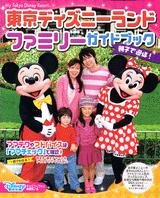 東京ディズニーランドファミリーガイドブック
