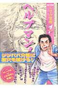 【送料無料】ヘルプマン!(1(介護保険制度編))