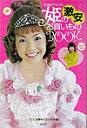 姫の激安お買いものbook