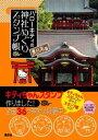 ハローキティの神社めぐりスタンプ帳(東日本編)