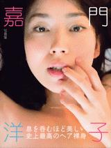 【送料無料】写真集 「嘉門洋子」