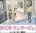 【予約】のだめカンタービレ 2009カレンダー