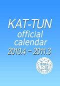 KAT-TUN 2010.4-2011.3 オフィシャルカレンダー ジャニーズ事務所公認