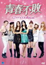 青春不敗〜G7のアイドル農村日記〜 Vol.1 [ (バラエティ) ]