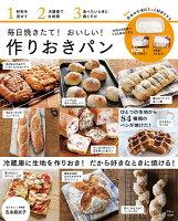 毎日焼きたて! おいしい! 作りおきパン