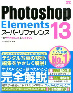 Photoshop Elements 13スーパーリファレンス [ ソーテック社 ]
