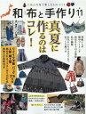 和布と手作り(第11号) にほんの布で楽しむものづくり (MUSASHI BOOKS)