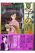 【送料無料】夏子の酒(1)新装版