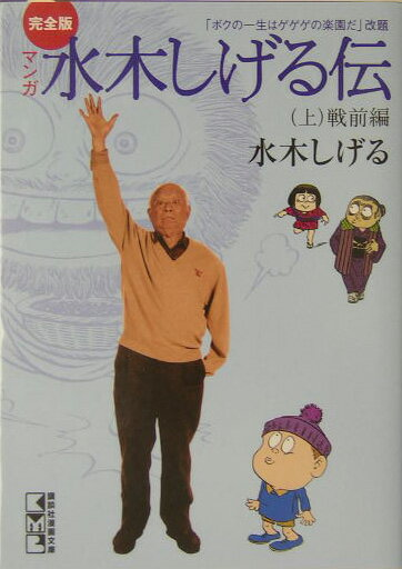 「マンガ水木しげる伝 完全版(上)」の表紙
