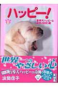 ハッピー!第8巻 文庫 (盲動犬ハッピーと点字の日記)