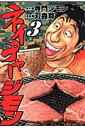【送料無料】ネイチャ-ジモン(3)