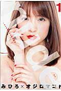 【送料無料】nude〜AV女優みひろ誕生物語〜(1) [ オジロマコト ]