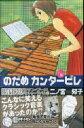 のだめカンタービレ(16巻限定版)