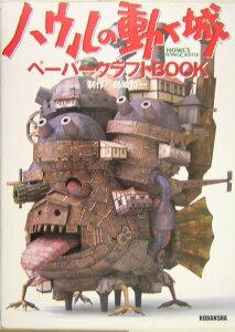 【送料無料】ハウルの動く城ペ-パ-クラフトbook