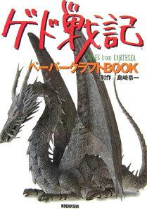 【送料無料】ゲド戦記ペーパークラフトbook