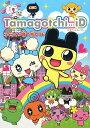 【送料無料】Tamagotchi iDらくらく・育て方ガイド