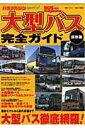 大型バス完全ガイド