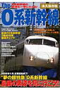 The 0系新幹線