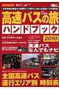 【送料無料】高速バスの旅ハンドブック(2010) [ ベストカ-編集部 ]