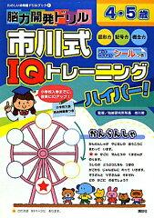 【送料無料】脳力開発ドリル市川式IQトレーニングハイパー!