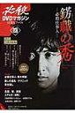 必殺DVDマガジン仕事人ファイル(1stシーズン 4)