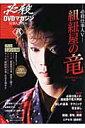 【送料無料】必殺DVDマガジン仕事人ファイル(1stシ-ズン 8)