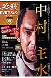 必殺DVDマガジン仕事人ファイル(2ndシーズン 1) [ 梶野秀介 ]