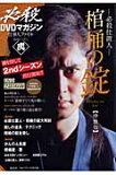 必殺DVDマガジン仕事人ファイル(2ndシーズン 2) [ 梶野秀介 ]