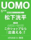 uomo (ウオモ) 2013年6月号