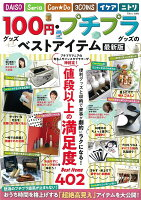 100円グッズ・プチプラグッズのベストアイテム 最新版