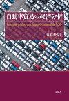 自動車貿易の経済分析 [ 渥美 利弘 ]