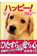 ハッピー!第10巻 ~盲導犬ハッピーと心の歌編~