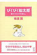 ぴくぴく仙太郎(初めてのウサギ暮らし)
