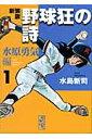 【送料無料】野球狂の詩(水原勇気編 1)新装版
